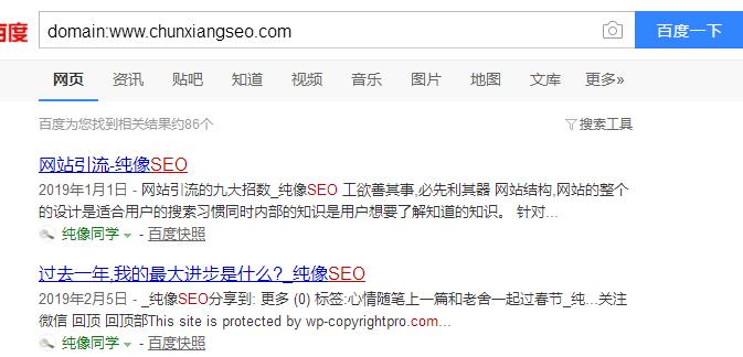 domain:chuxniangseo.com