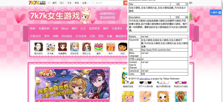 7k7k女生游戏页面