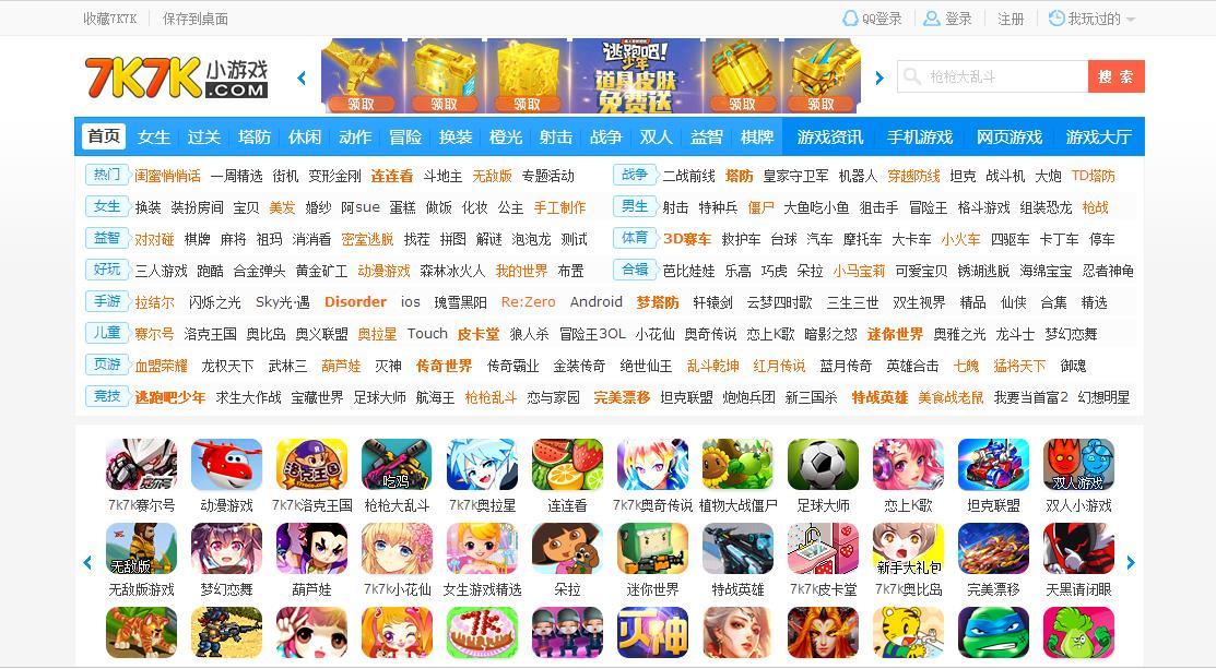 7k7k游戏网站