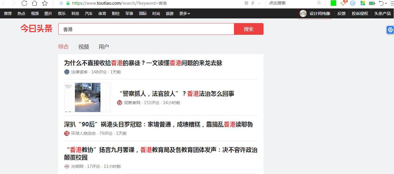头条香港搜索结果